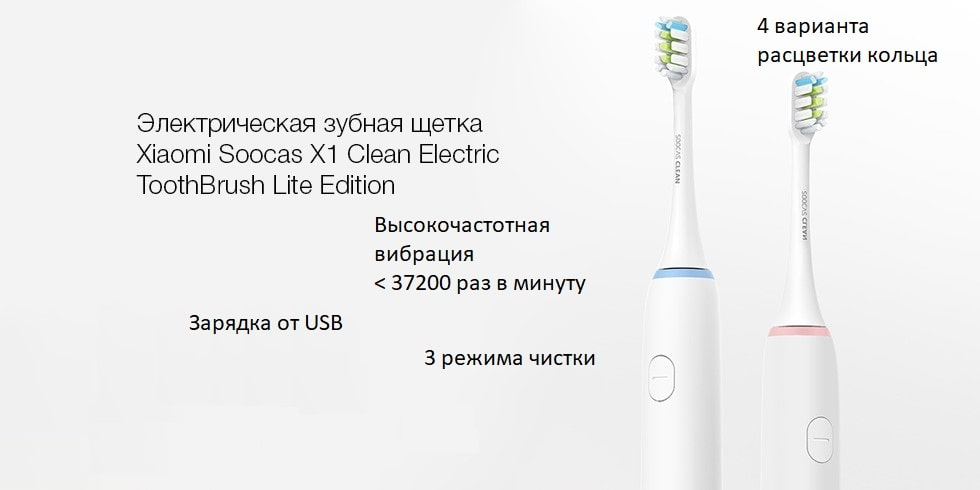 Зубная щетка электрическая Xiaomi Soocas X1 Sonic Electric ToothBrush Youth Edition белая